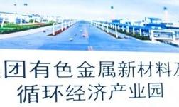 金川集团走进江苏省、山东省石化产业招商推介会
