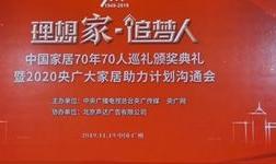热烈祝贺广东高登铝业集团 荣获央广中国家居70年大奖