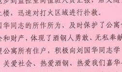 东兴铝业公司职工救火受点赞
