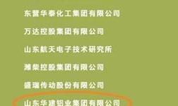 华建铝业集团成为山东首批企业技能人才自主评价试点单位