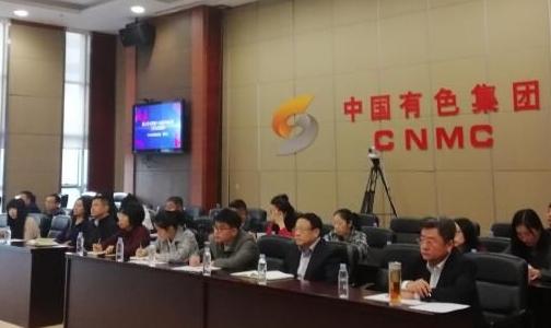 中国有色集团举办境内出资企业纪检干部全员培训班