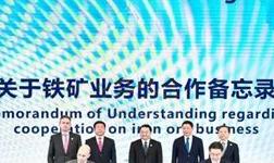 中国宝武与力拓签约