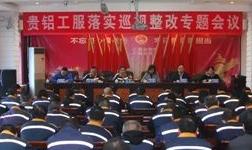 贵州铝厂党委召开工服公司落实巡视整改专题会