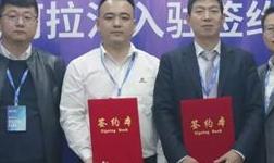 华昌铝业正式与阿拉汀达成战略合作 着力推动工程领域发展