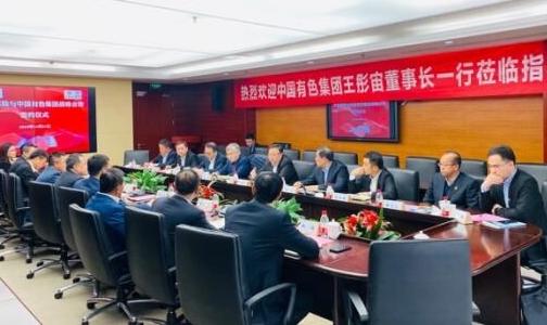中国有色集团与华夏保险签署战略合作框架协议