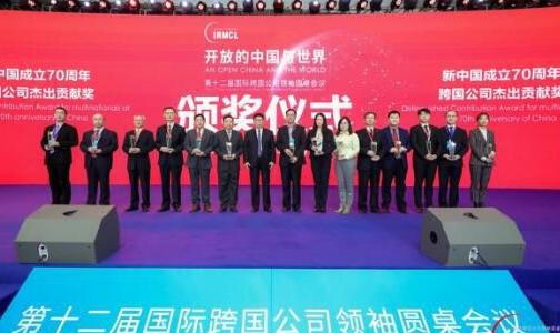 中国有色集团出席第十二届国际跨国公司领袖圆桌会议并获奖