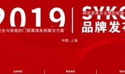 SYKON西克中國品牌發布會暨全球 首發產品亮相