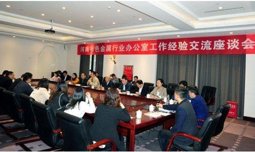 河南有色金属行业办公室系统经验交流座谈会在鄢陵举行