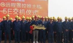 全球首台5G远程遥控推土机正式落户江铜