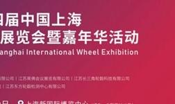 全力起航,蓄势待发丨2020上海国际车轮展招商工作全面启动!
