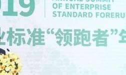 """忠旺全铝家具入围2019年沙发企业标准""""领跑者"""""""