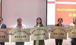 興發鋁業三水分公司成功認定為高校畢業生就業實習基地