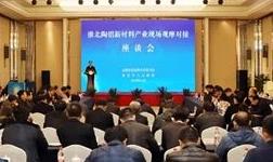 安徽陶鋁新材料研究院有限公司分別與8家企業簽約
