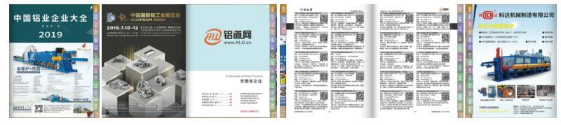 為鋁企助威——2020《中國鋁業企業大全》廣告火熱征訂