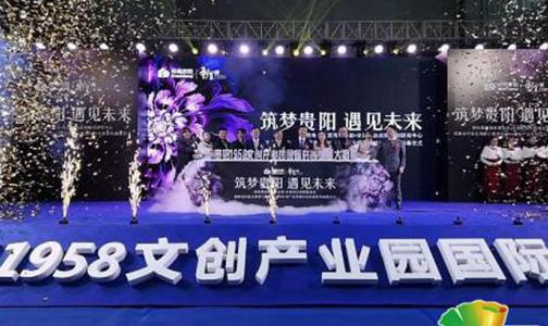 贵铝1958文创产业园国际时尚城签约揭幕仪式在贵阳举行