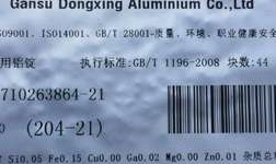 """關于同意甘肅東興鋁業有限公司變更在我所注冊的""""甘鋁""""牌鋁錠產品標識的公告"""