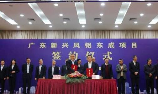 融湾发展 合作共赢――凤铝1100亩新工业园区项目落户新兴