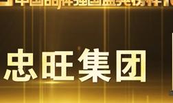 """忠旺集团入选央视首批中国""""榜样100品牌"""""""