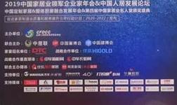 方霖铝业荣邀参加第五届中国家居重塑产业链价值体系大会