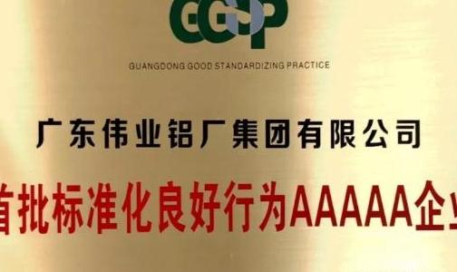 广东伟业铝厂集团获得首批标准化良好行为5A企业