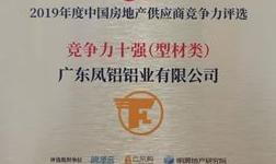 """凤铝铝业荣获""""2019年度中国房地产供应商行业竞争力十强(型材类)""""称号!"""