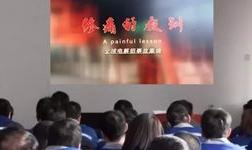 警钟常鸣――铝业分公司组 织观看安全事故教育片《惨痛的教训》