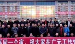 中孚铝业公司50名骨干员工赴四川广元支援广元中孚项目建设
