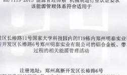 郑州明泰实业有限公司顺利通过能源管理体系认证审核