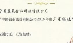 宁夏盈氟金和连续三年荣获中国铝业优 秀供应商称号