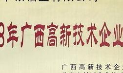 """广西华银铝业荣获""""广西高新技术企业百强""""荣誉称号"""
