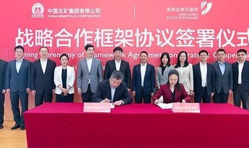 中国五矿集团有限公司与深圳证券交易所签署战略合作框架协议