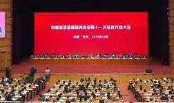 华建铝业集团董事长吴维光当选中国建筑金属结构协会第十一届理事会副会长