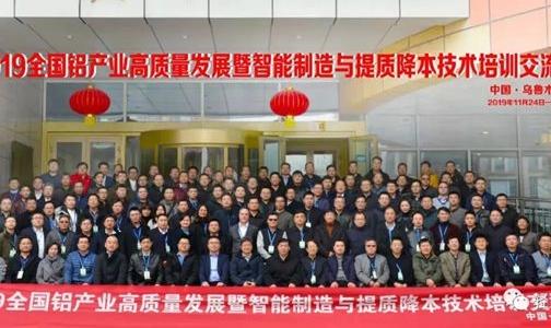 热烈祝贺全国铝行业智能环保技术交流会在新疆圆满闭幕