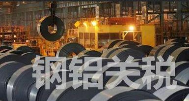 美国报复法国数字税 恢复拉美钢铝税