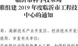 """山东国泰铝业获批""""汽车轻量化铝型材工程技术研究中心"""""""