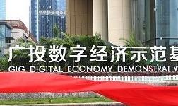 广西投资集团践行强首府战略助推经济高质量发展