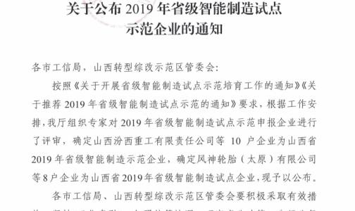 兴安化工荣获2019年省级智能制造试点示范企业