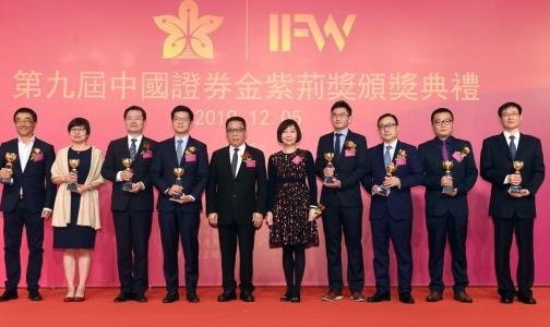 中国铝业荣膺第九届中国证券「金紫荆奖」*佳公司治理上市公司、年度卓越CFO等四项大奖
