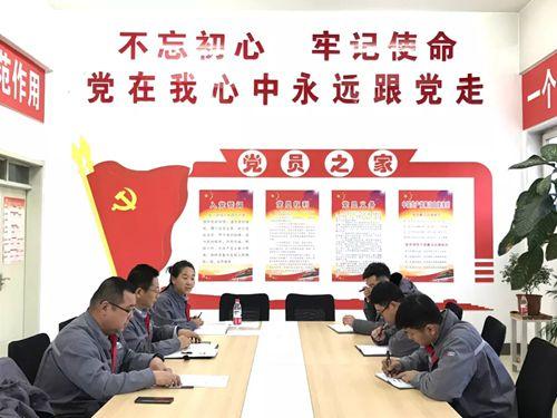 高速中心铝车体二车间党支部召开领导班子专题组 织生活会