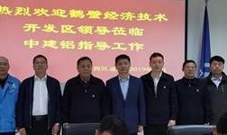 中建铝与鹤壁经济技术开发区管理委员会签订投资意向书