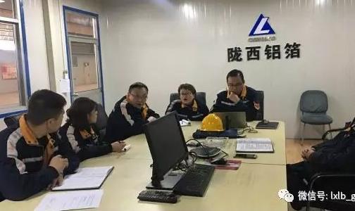 陇西铝箔公司体系推进办公室成立