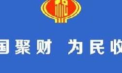 青海省税务局走访全国政协委员星占雄