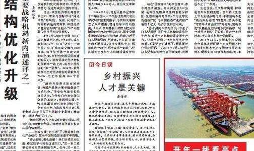 人民日报头版头条:加快经济结构优化升级