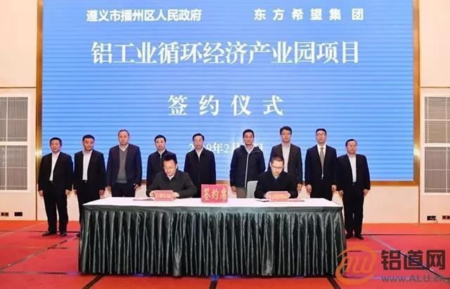 东方希望遵义氧化铝项目正式签约