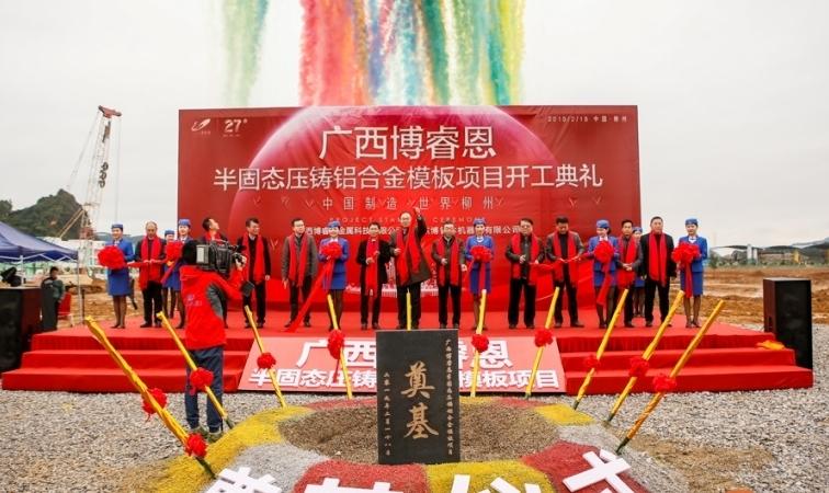 广西博睿恩半固态压铸铝合金模板项目开工典礼