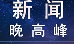 【新闻晚高峰】铝道网2月21日铝行业大事盘点