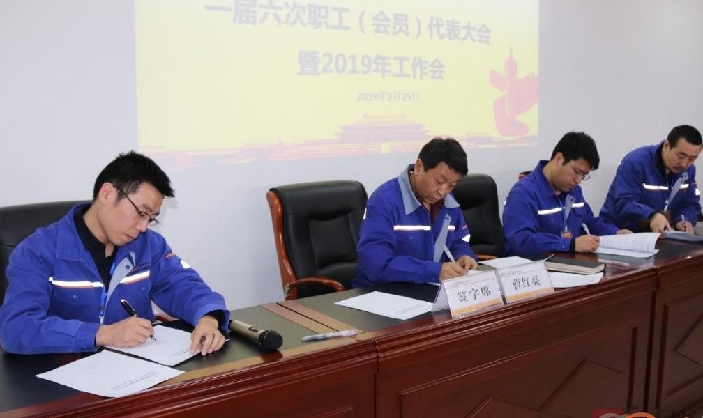 陕西有色榆林新材料阳极分公司召开一届六次职工代表大会