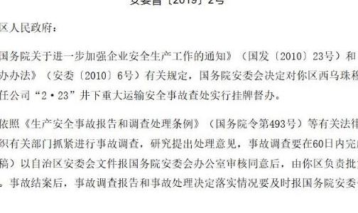 国务院安委会挂牌督办内蒙古矿企22死事故查处