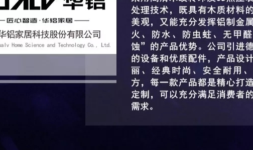 重磅!2018年度中国全铝家居影响力品牌榜单揭晓