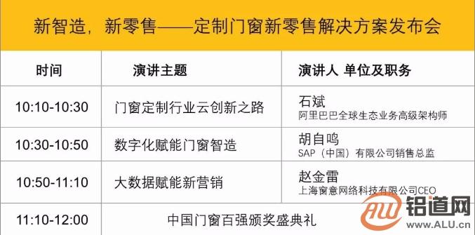 中国门窗百强名单终于公布了!还有这个活动不可错过~